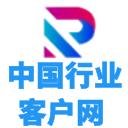 中国行业客户资源网